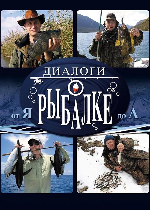 фильмы про рыбалку список лучших